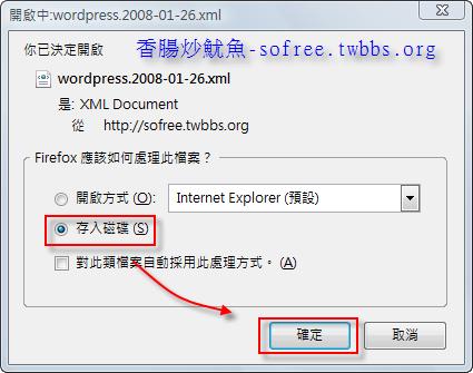 wordpress搬家到pixnet-2