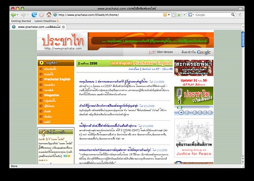 Firefox 3 alpha 8 #First look