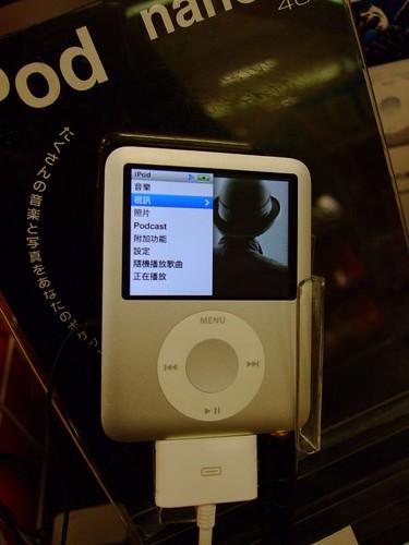 繁中的iPod Nano 3