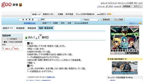 goo.ne.jp_otaku