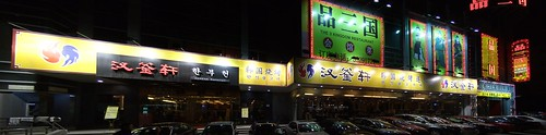 Korean restaurant