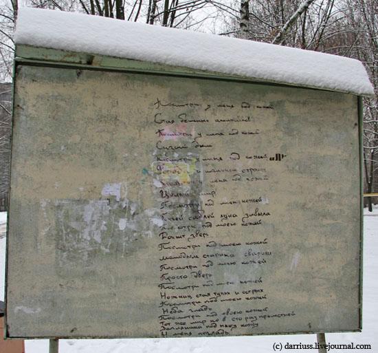 minsk_vostok_poem