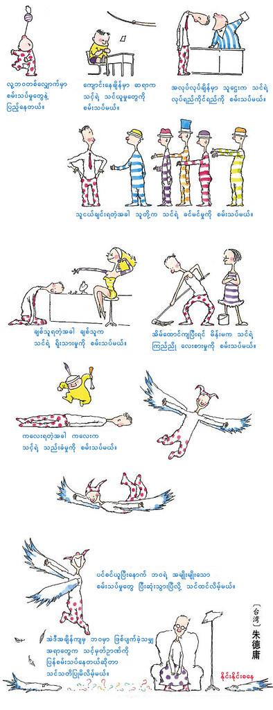 zhudeyong cartoon