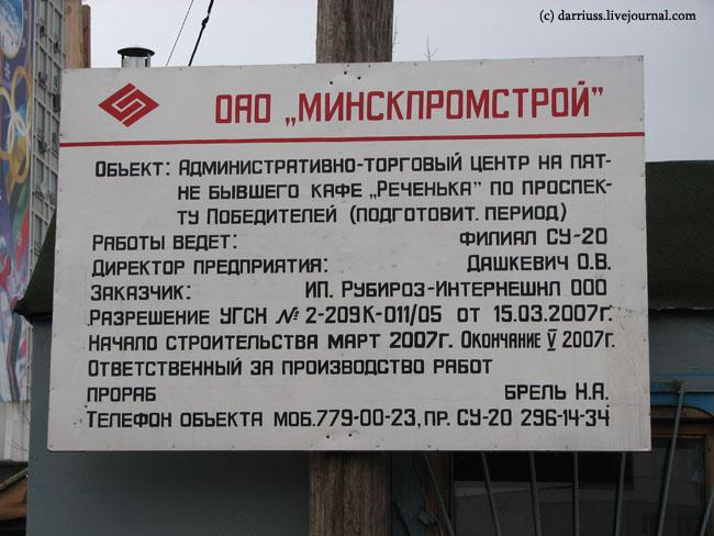 minsk_future_construction_7
