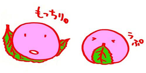 もっちり桜もち赤補正