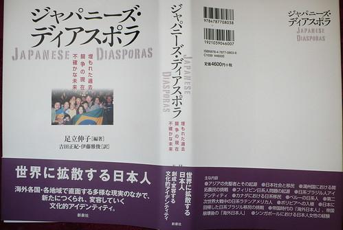 Japanese Diasporas in Japanese