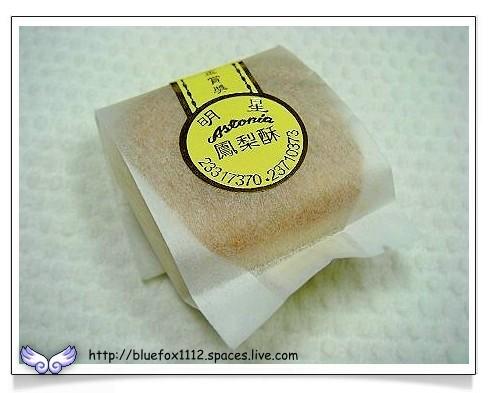 080515明星西點麵包廠05_得過「台北鳳梨酥原味金賞獎」的明星鳳梨酥