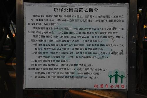 Taiwan Mini Park #4