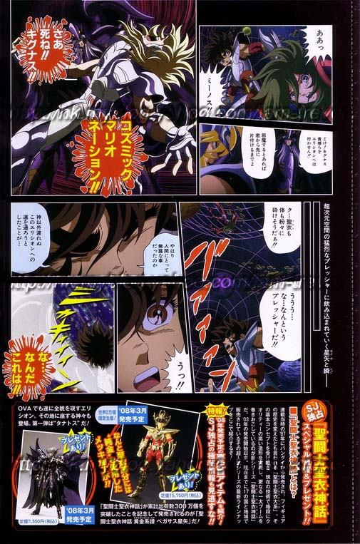 Anime Comic/Film Book de Elysion-Hen [tópico pesado] 2214133794_2be3d874b1_o