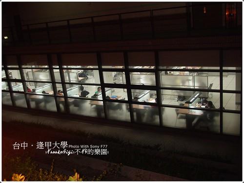 逢甲大學DSC00125