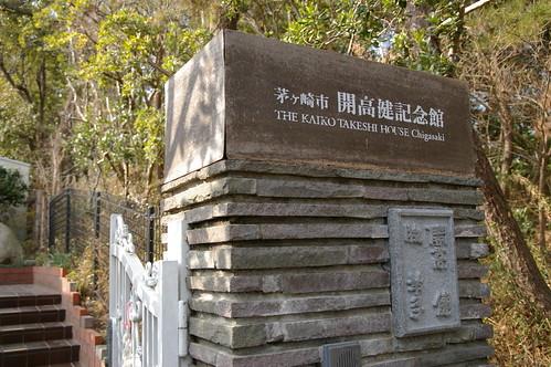 THE KAIKO TAKESHI HOUSE