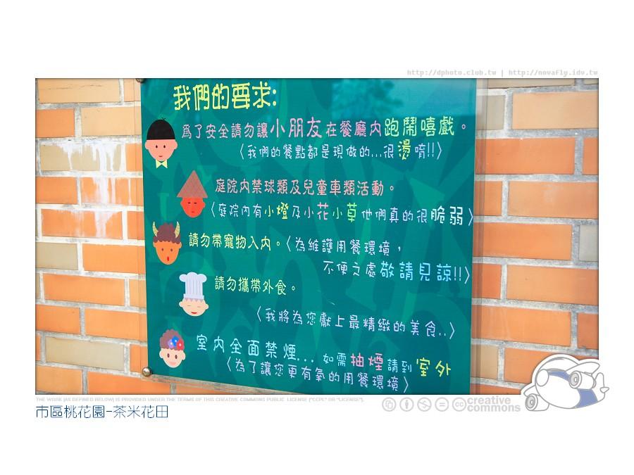 [桃園]市區桃花園-茶米花田