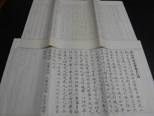 はじめての写経-02