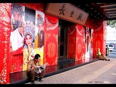 长生殿  (jijis) Tags: china street people opera gate asia theater view shanghai palace 上海 kun eternal 昆曲 maominglu changlelu jjclub changleroad 兰心大戏院 长生殿 shanghaidailyphoto thepalaceofeternalyouth jinjiangclub 锦江俱乐部 changshengdian