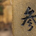 漢字4文字 画像9