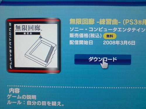 echochrome japan psn ps3