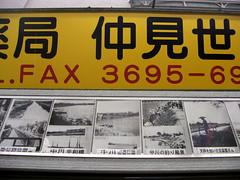 昭和の写真を貼り出す薬屋
