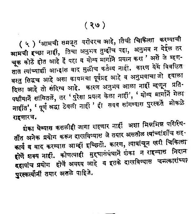 GudhaChikitsaMandal 27