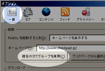 ホームページの設定
