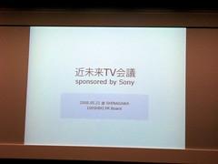 近未来テレビ会議@SONY 01