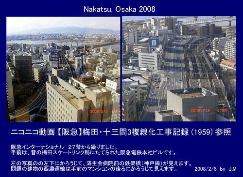 Nakatsu-Osaka 2008 photo by J.M      ☆1959年は輝かしい未来への始発駅『ALWAYS 中津三丁目の朝日』