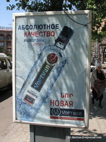 yerevan_129