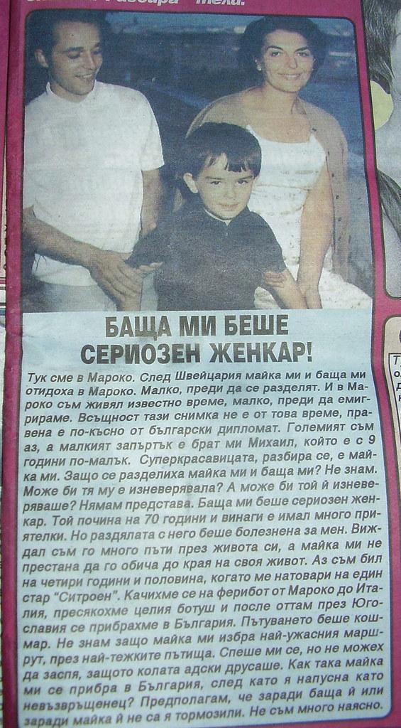 Мартин Заимов с брат си Михаил и майка си