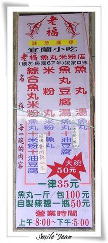 老福魚丸米粉1
