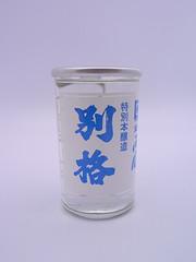別格(べっかく):角星