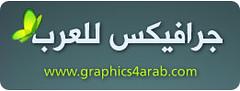 جرافيكس للعرب