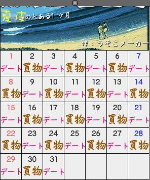 夏皮腦內組成日曆版(真名測驗)