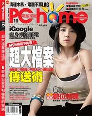 ph200710_cover_big