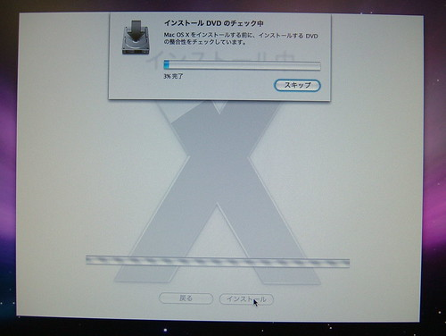 checking install DVD