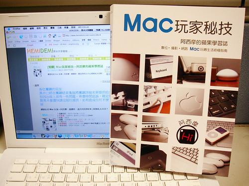 MAC 玩家秘技