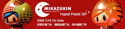 mikazukin_sp