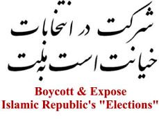 Boycott Islamic Republic Elections
