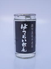 蓬萊泉(ほうらいせん):関谷醸造