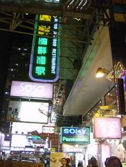 Kowloon at night (sftrajan) Tags: night hongkong neon january  kowloon 2008 tst tsimshatsui neonlight