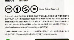 EARTH DAY TOKYO 2008のフリーペーパーがCreative Commonsを採用している