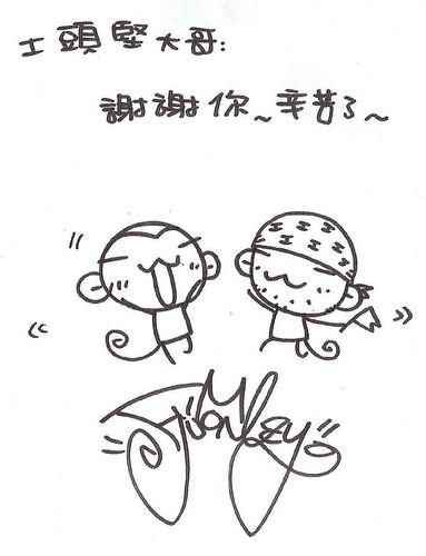輔大猴親筆簽名