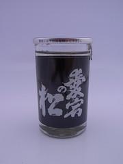 愛宕の松(あたごのまつ):新澤酒造店