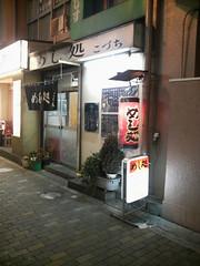 こづち(恵比寿)