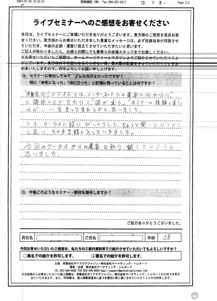 マーケティングトルネード ダイアログジャパン お客様の声7