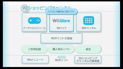 WiiWare (1).jpg