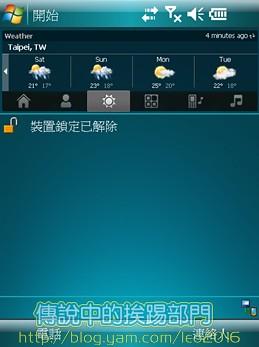 [wm6/安裝版]HTC HOME VGA版-繁簡英