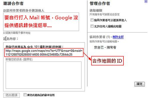 Google Maps MyMaps - Collaboration Form