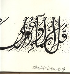 Islamic Calligraphy (mrehan) Tags: art classic beautiful wow persian amazing interesting fantastic superb unique background arabic calligraphy sayings handwritten islamic quran verse koran islamiccalligraphy urdu hadith kufi naksh zabardast nastaleeq