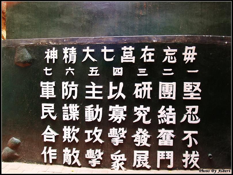【軍事戰備坑道】金門金城.翟山坑道(位於山中的水路兩用坑道)