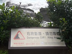 Cliff is dangerous, keep away from Cliff. (Badger 23 / jezevec) Tags: cliff sign danger fun amusement dangerous funny rocks engrish watchout lustig stickfigure lostintranslation  chinglish  engraado  muestra funnysign rocas signe roches divertente felsen diversion zeichen divertido  drle divertimento grappig rotsen segno signo rochas roccie spas znak     teken  prt    inperil   tegn           sinal
