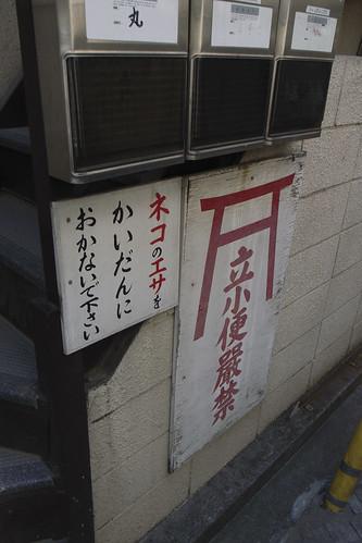 神楽坂~おまけ